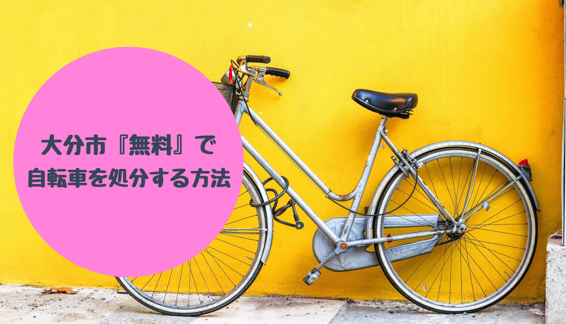 無料で自転車を処分する方法