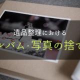 遺品整理におけるアルバム・写真の捨て方