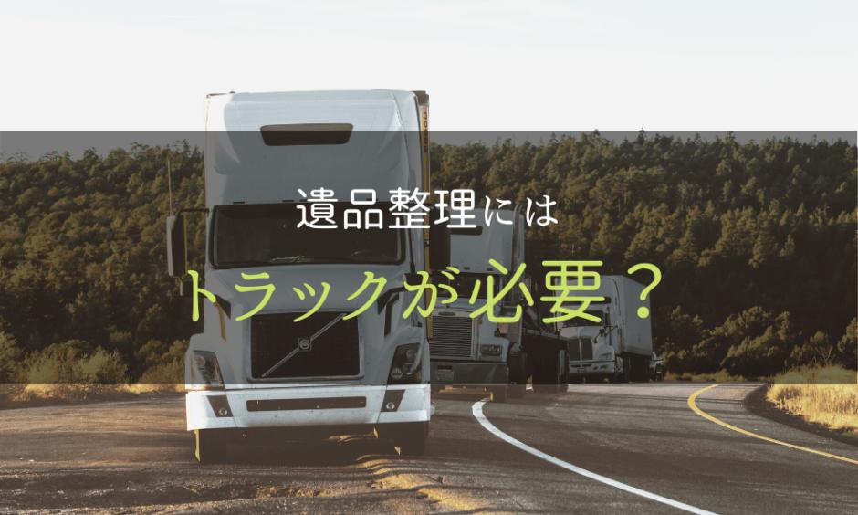 遺品整理にはトラックが必要?