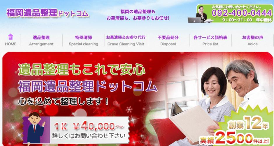 福岡遺品整理ドットコム