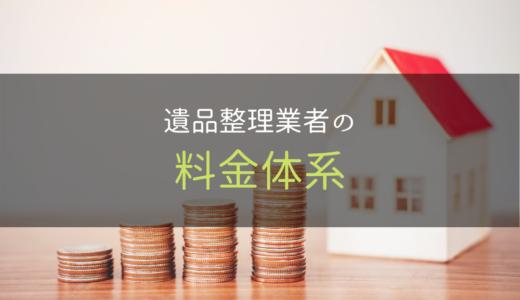 遺品整理にかかる料金相場、安くする方法、おすすめの業者を紹介