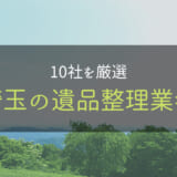 埼玉の遺品整理業者を解説