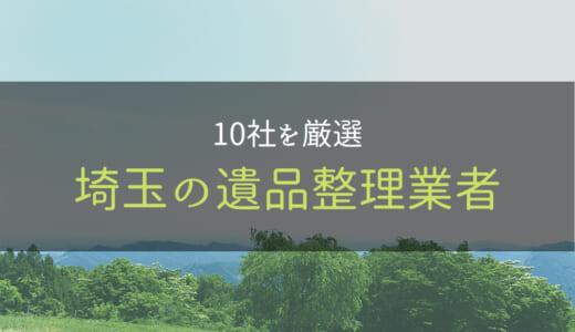 埼玉の遺品整理業者10選!地域密着型業者から全国展開の業者まで徹底紹介!