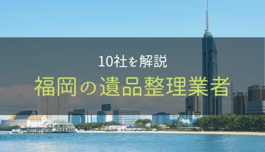 福岡の遺品整理業者10選!業者を選ぶポイントやおすすめの業者を徹底解説!
