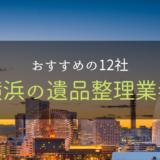 横浜の遺品整理業者を解説