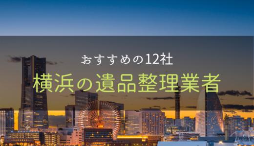 横浜市の遺品整理業者12選