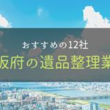 大阪府の遺品整理業者を解説