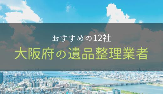 大阪府の遺品整理業者12選
