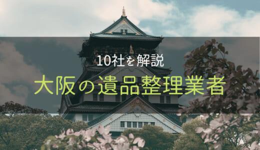 大阪の遺品整理10選!業者を選ぶ上でのポイントから評判まで徹底紹介!