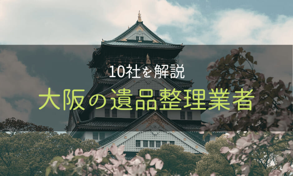 大阪の遺品整理業者を解説