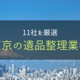 東京の遺品整理業者を解説