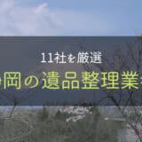 静岡の遺品整理業者を解説