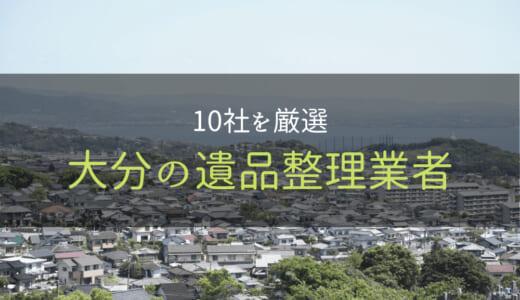 大分の遺品整理業者10選!【1Kサイズの料金を徹底比較】