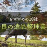 奈良のおすすめ遺品整理業者