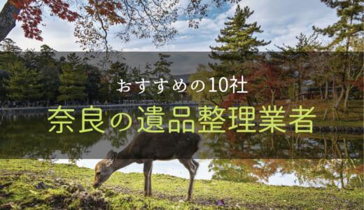 奈良の遺品整理業者10選【最安値プランや口コミ・評判を業者ごとに徹底解説】
