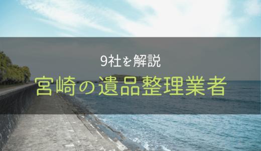 宮崎の遺品整理業者9選!24時間営業の格安業者から遺品整理特化型の業者まで!