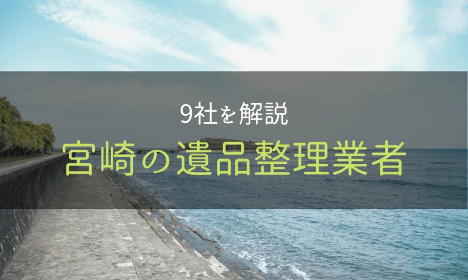 宮崎のおすすめ遺品整理業者