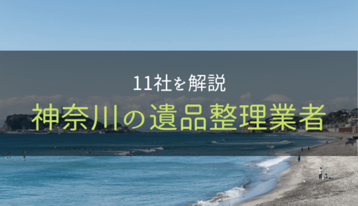 神奈川の遺品整理業者11選!自分にあった業者の選び方から口コミ・評判など全てご紹介!