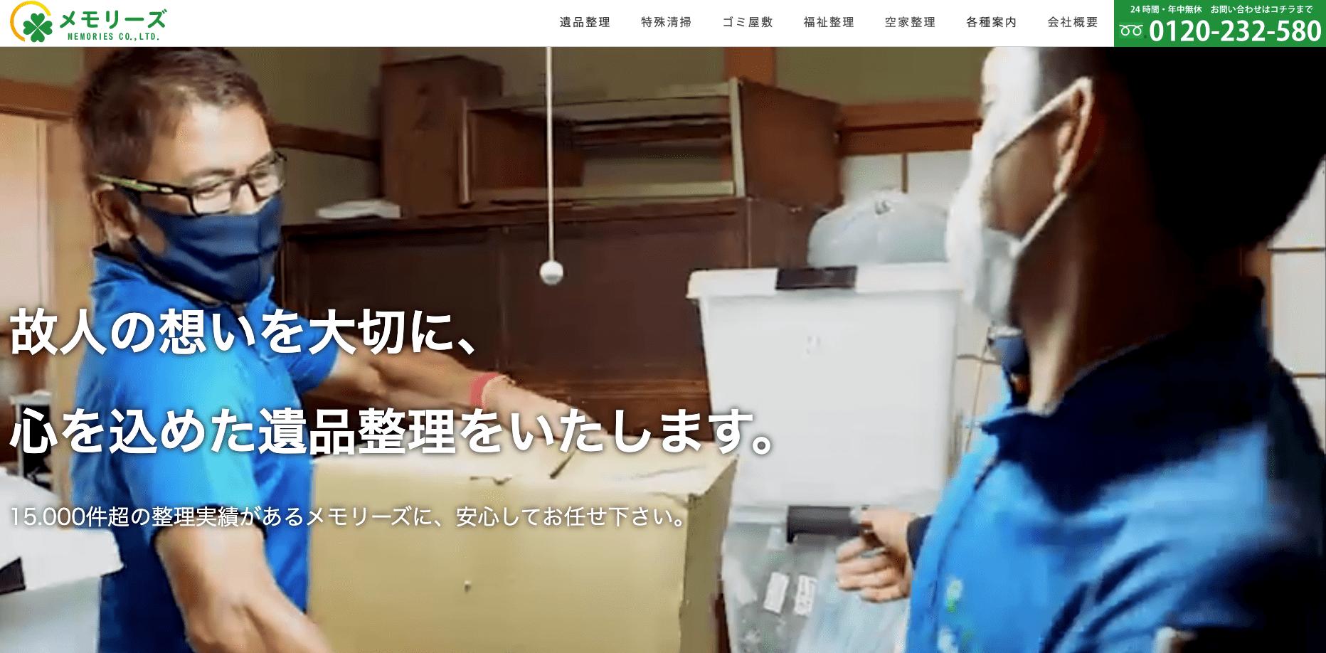 大阪の遺品整理専門業者メモリーズ