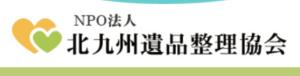 北九州遺品整理協会