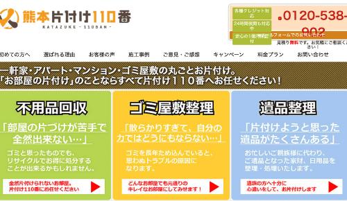 熊本片付け110番