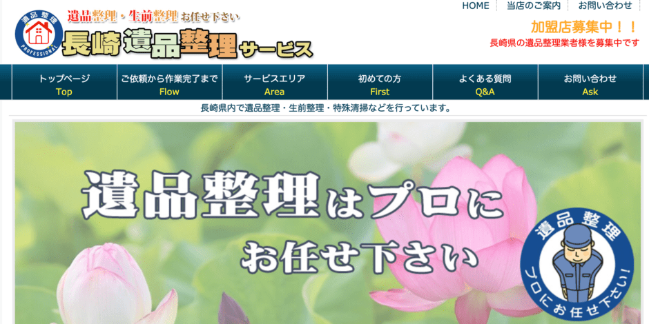 長崎遺品整理サービス