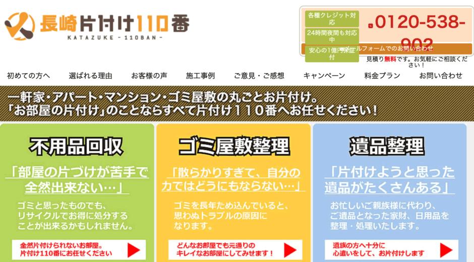 長崎片付け110番