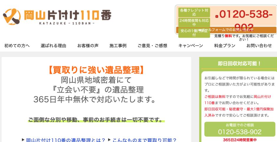岡山片付け110番