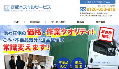 熊本スキルサービス