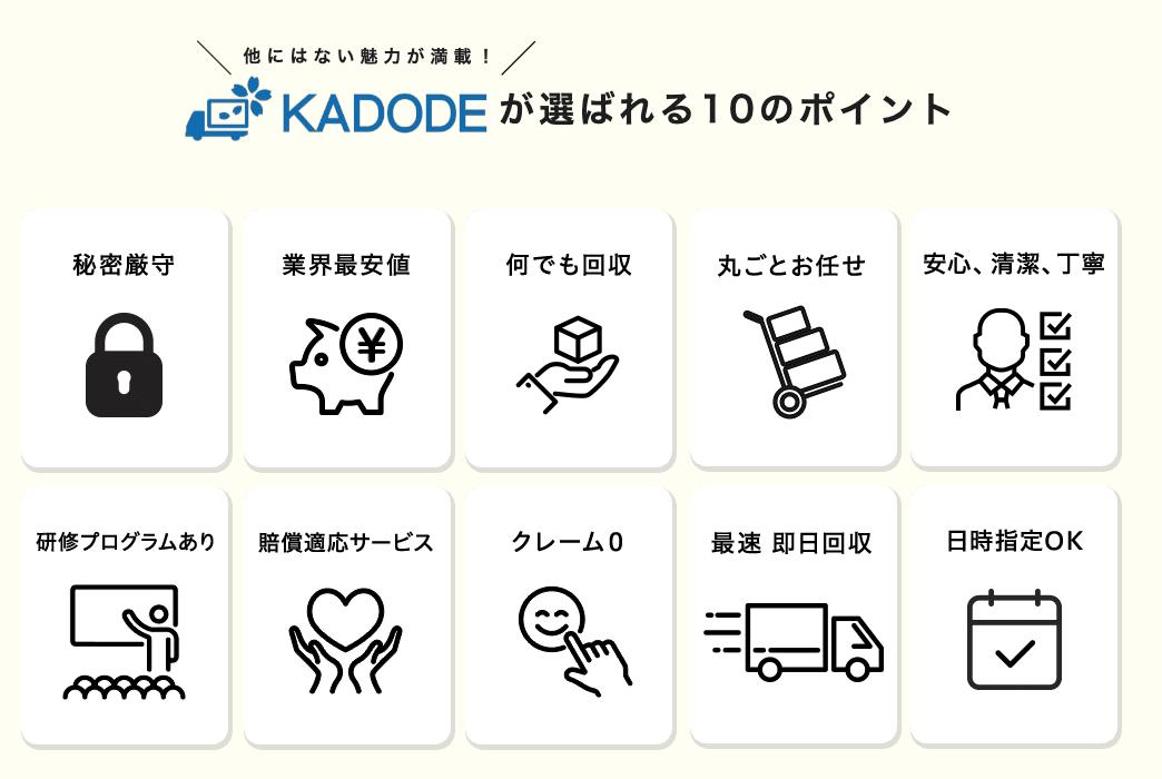 KADODEのを利用する5つのメリット